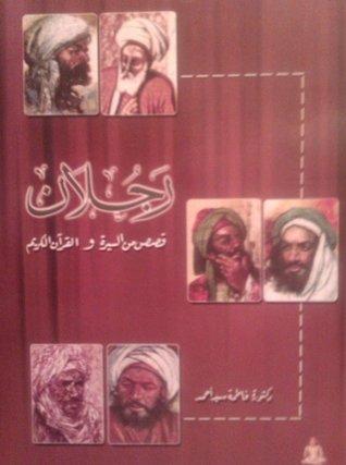 رجلان .. قصص من السيرة والقرآن الكريم  by  فاطمة سيد أحمد