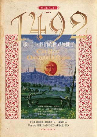1492: 那一年,我們的世界展開了  by  Felipe Fernández-Armesto
