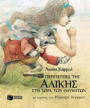 Οι περιπέτειες της Αλίκης στη Χώρα των Θαυμάτων  by  Lewis Carroll