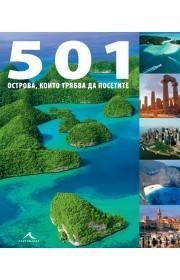 501 острова, които трябва да посетите  by  Emma Beare