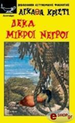 Δέκα μικροί νέγροι  by  Agatha Christie