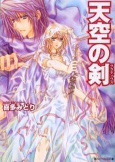 天空の剣  by  Midori Kita