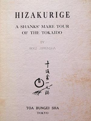 Hizakurige: A Shanks Mare Tour of the Tokaido Ikku Jippensha