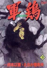 軍鶏 9 [Shamo] (Shamo, #9)  by  Izô Hashimoto
