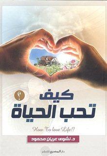 كيف تحب الحياة نشوى عريان محمود