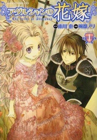 アダルシャンの花嫁 1 (Adarushan No Hanayome, #1) AMEKAWA Kei
