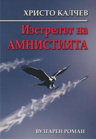 Изстрелът на амнистията  by  Христо Калчев