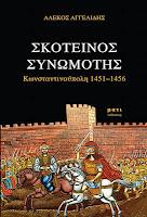 Σκοτεινός συνωμότης: Κωνσταντινούπολη 1451-1456  by  Αλέκος Αγγελίδης