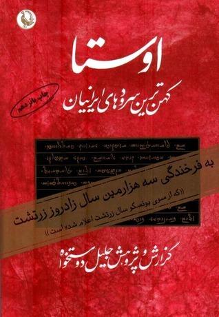 (اوستا: کهنترین سرودها و متنهای ایرانی (جلد دوّم  by  جلیل دوستخواه