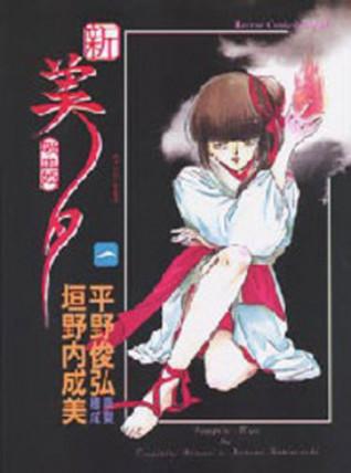 New Vampire Miyu Vol. 1 (Shin Kyuketsuhi Miyu)  by  Narumi Kakinouchi