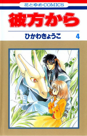 Kanata Kara: 4.  by  Kyoko Hikawa
