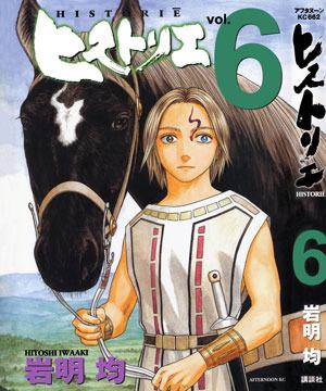 ヒストリエ 6 [Historie, Vol. 6]  by  Hitoshi Iwaaki