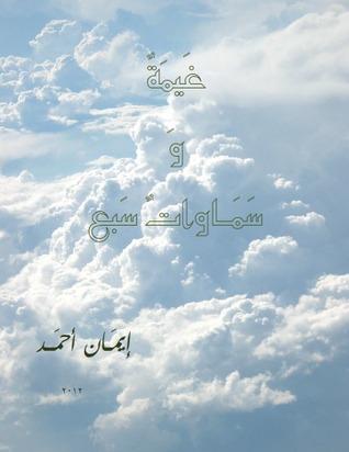 و استفاقَ البنفسَج  by  Eman Ahmed