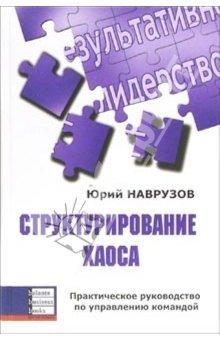 Структурирование хаоса. Практическое руководство по управлению командой  by  Юрий Наврузов