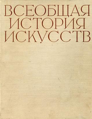 Всеобщая История Искусств в 6ти томах Академия Художеств СССР