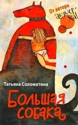 Большая собака  by  Татьяна Соломатина