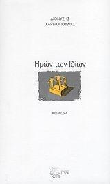 Ημών των ιδίων  by  Dionysis Charitopoulos