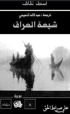 شيعة العراق إسحق نقاش