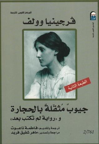 جيوب مثقلة بالحجارة ورواية لم تكتب بعد Virginia Woolf