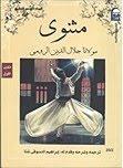 مثنوى  by  Rumi