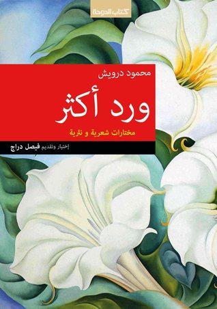 ورد أكثر Mahmoud Darwish