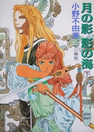 月の影 影の海 2 [Tsuki no Kage, Kage no Umi] Fuyumi Ono