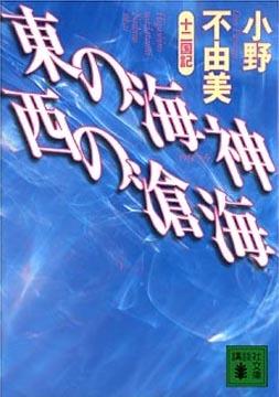 東の海神 西の滄海 [Higashi no Watatsumi, Nishi no Sōkai] Fuyumi Ono