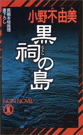 黒祠の島 [Kokushi no Shima]  by  Fuyumi Ono
