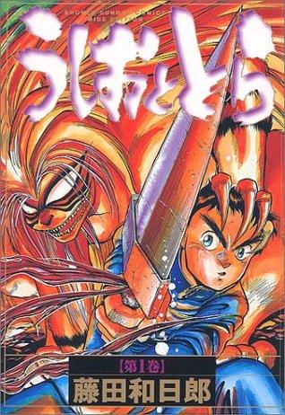 Karakuri Circus 1  by  Kazuhiro Fujita