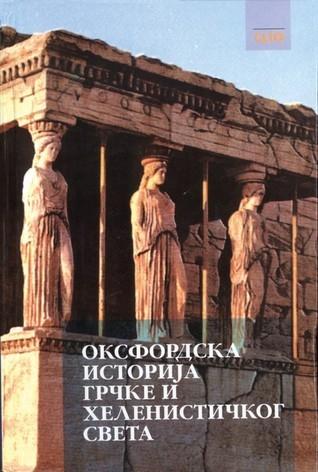 Oksfordska istorija Grčke i helenističkog sveta  by  John Boardman