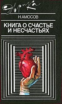 Книга о счастье и несчастьях. Книга вторая  by  Nikolai Amosov