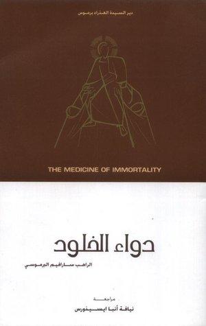 دواء الخلود  by  الراهب سارافيم البرموسي
