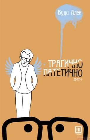 Трагично и патетично : кратки драми  by  Woody Allen