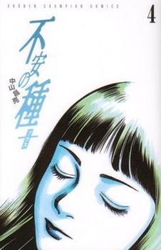 Seeds of Anxiety ( Volume 1) Nakayama Masaaki