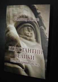 Константин Велики - надмоћ хришћанства  by  Radivoj Radić