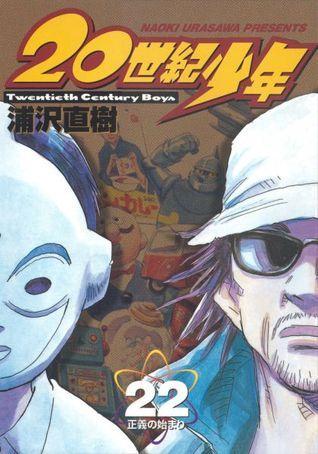 20世紀少年 22 [Nijusseiki Shōnen 22] (20th Century Boys, #22) Naoki Urasawa