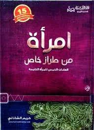 امرأه من طراز خاص  by  كريم الشاذلي
