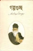 গল্পগুচ্ছ  by  Rabindranath Tagore