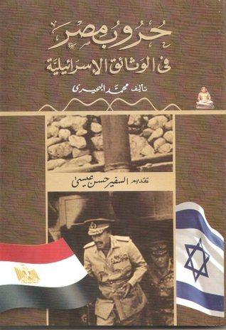 حروب مصر في الوثائق الاسرائيلية  by  محمد البحيري