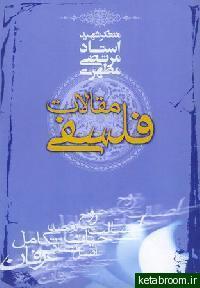مقالات فلسفی  by  مرتضی مطهری