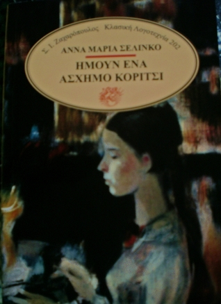 Ήμουν ένα Άσχημο Κορίτσι  by  Anne Marie Selingo