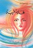 غادة طيبة  by  Agatha Christie
