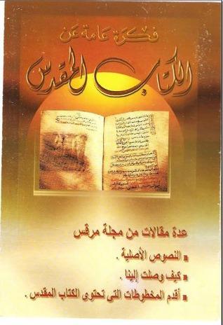 فكرة عامه عن الكتاب المقدس عدة مقالات من مجلة مرقس