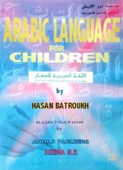 Arabic Language for Children  by  Hasan Batroukh