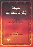نصيحة لإخواننا علماء نجد يوسف بن السيد هاشم الرفاعي