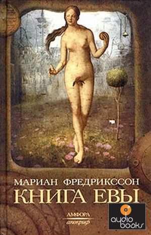 Книга Евы  by  Marianne Fredriksson