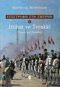 Ittihat ve TerrakiII: Ένωση & Πρόοδος (Επιστροφή στη Σμύρνη, #2) Ευάγγελος Μαυρουδής