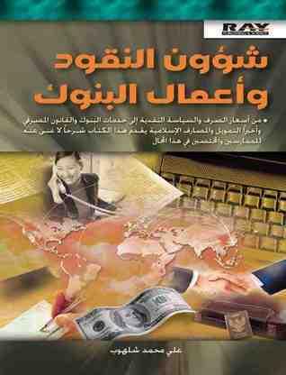 شؤون النقود وأعمال البنوك علي محمد شلهوب