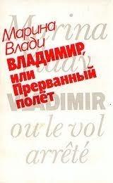 Recits Pour Militza  by  Marina Vlady