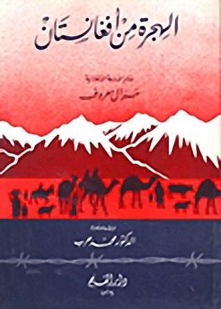 الهجرة من أفغانستان مرال معروف